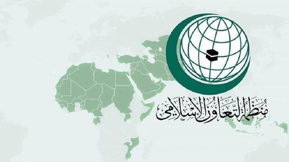 منظمة التعاون الإسلامي تعقد اجتماعا استثنائيا للجنة التنفيذية برئاسة السعودية