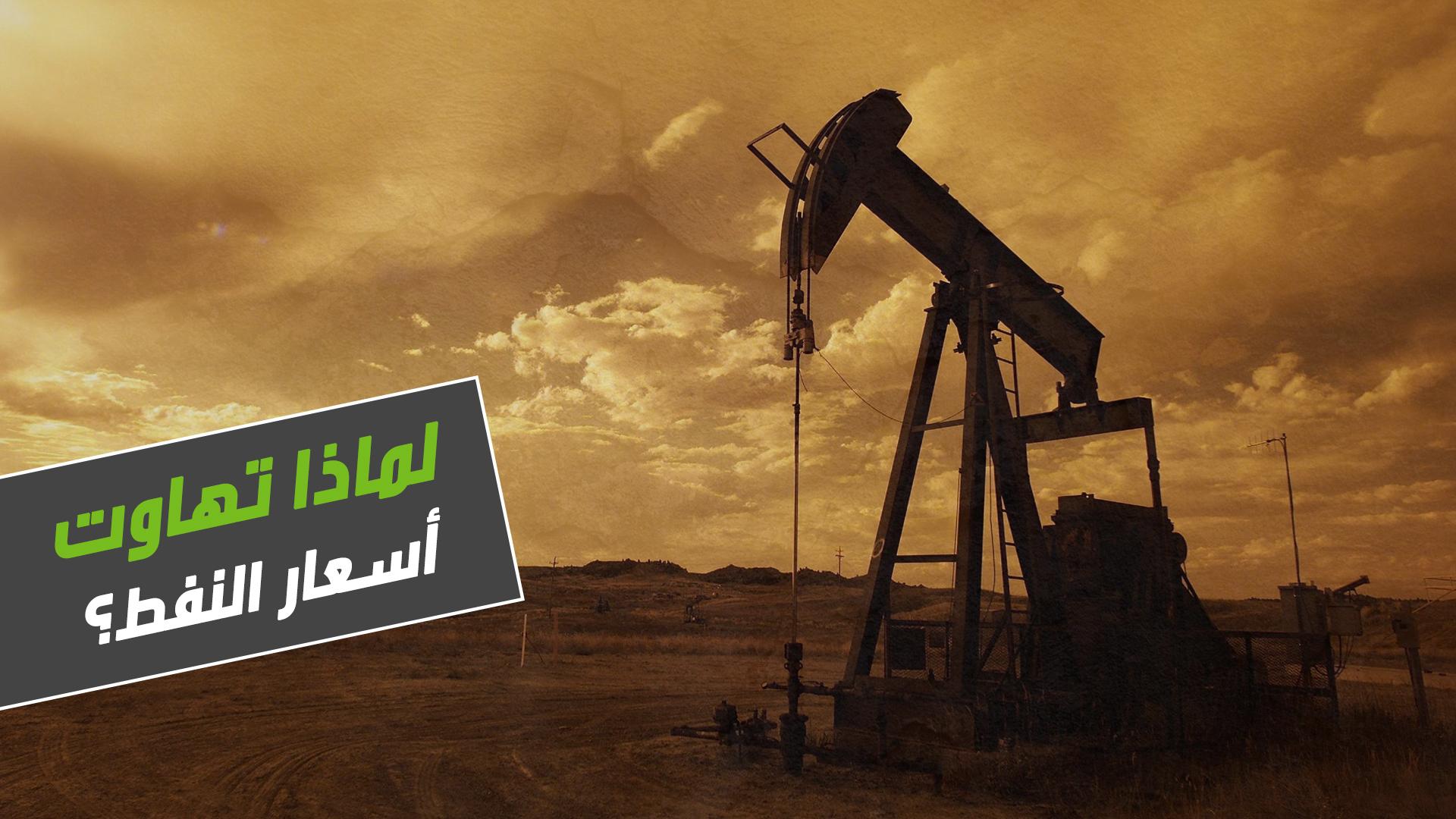 لماذا تهاوت أسعار النفط؟