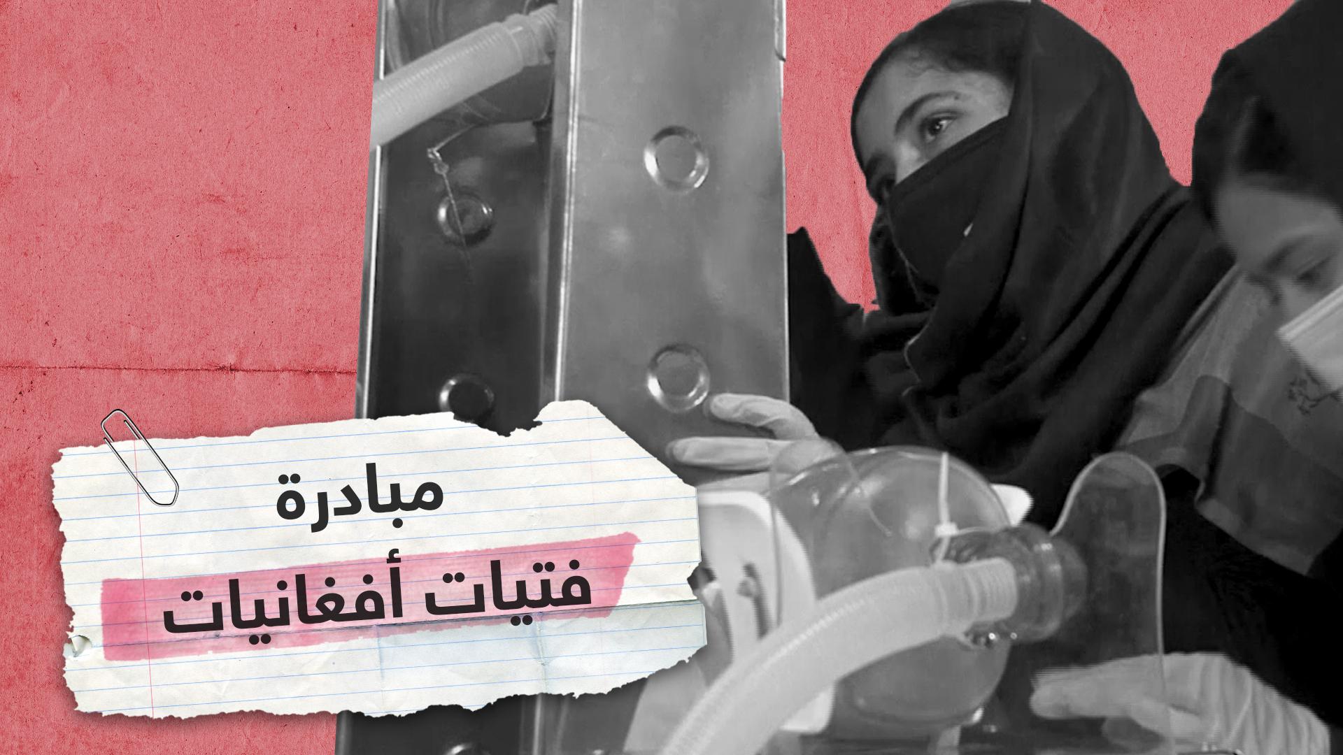 فتيات أفغانيات يواجهن كورونا بأجهزة تنفس من قطع غيار السيارات