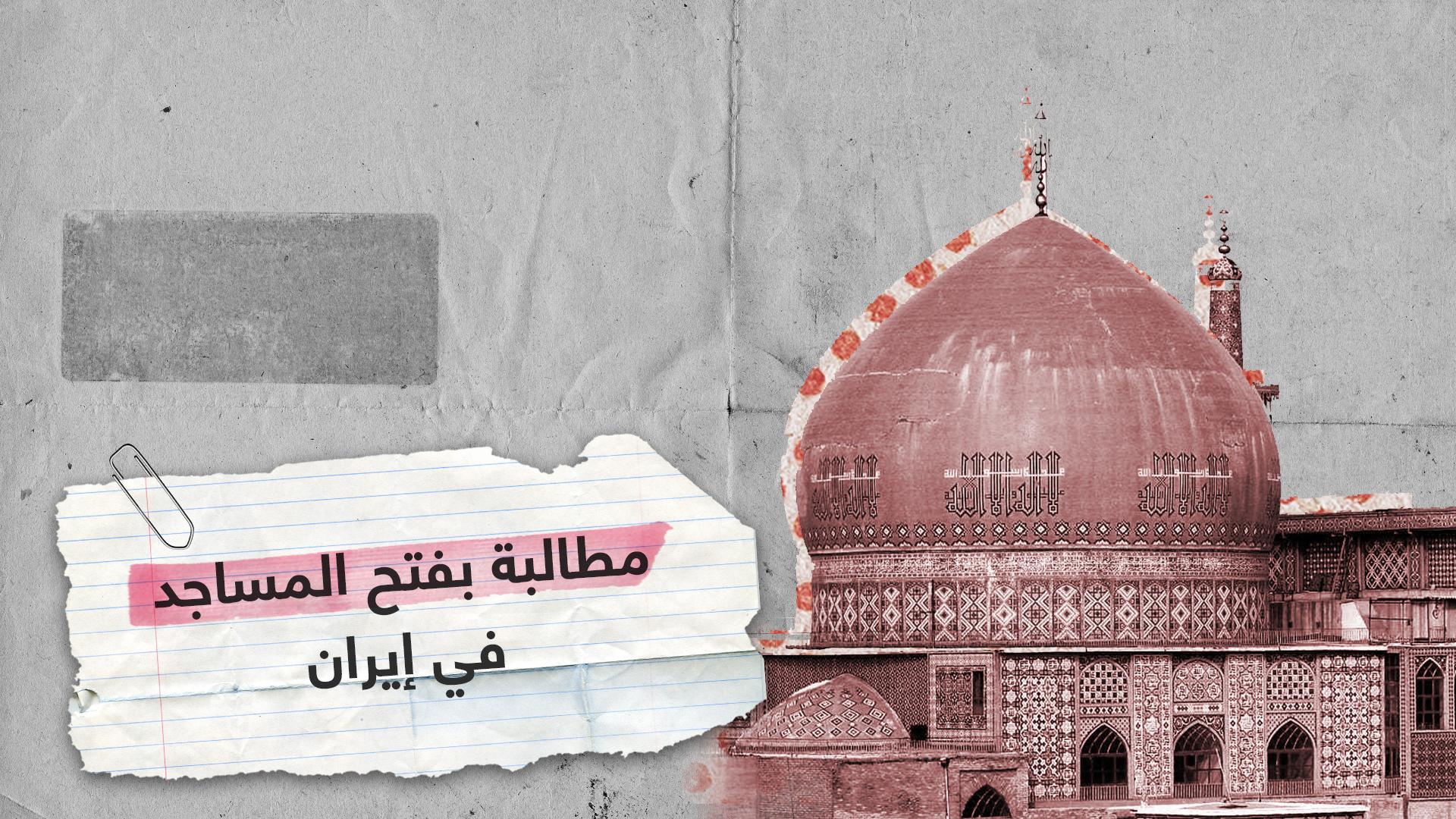 مطالبة بفتح المساجد في إيران