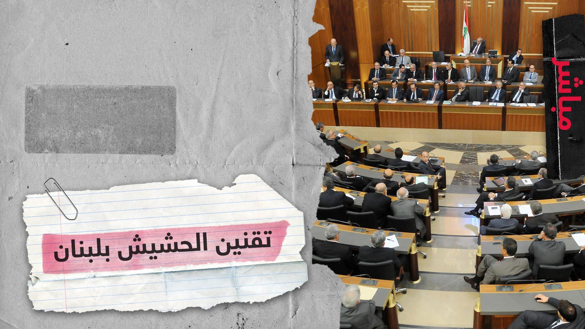 تشريع زراعة الحشيش في لبنان لأغراض طبية واقتصادية