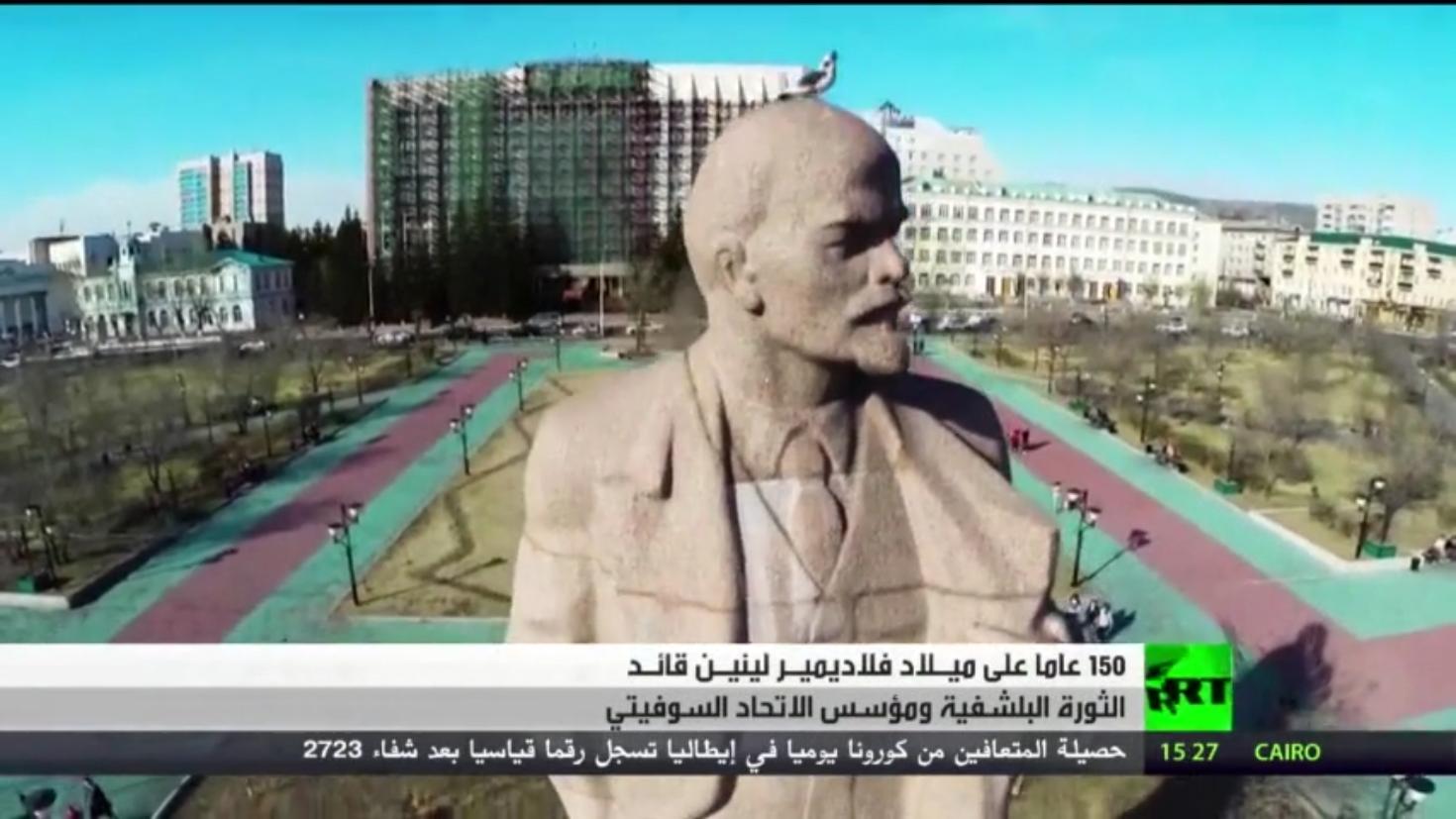 150 عاما على ميلاد الزعيم الشيوعي لينين
