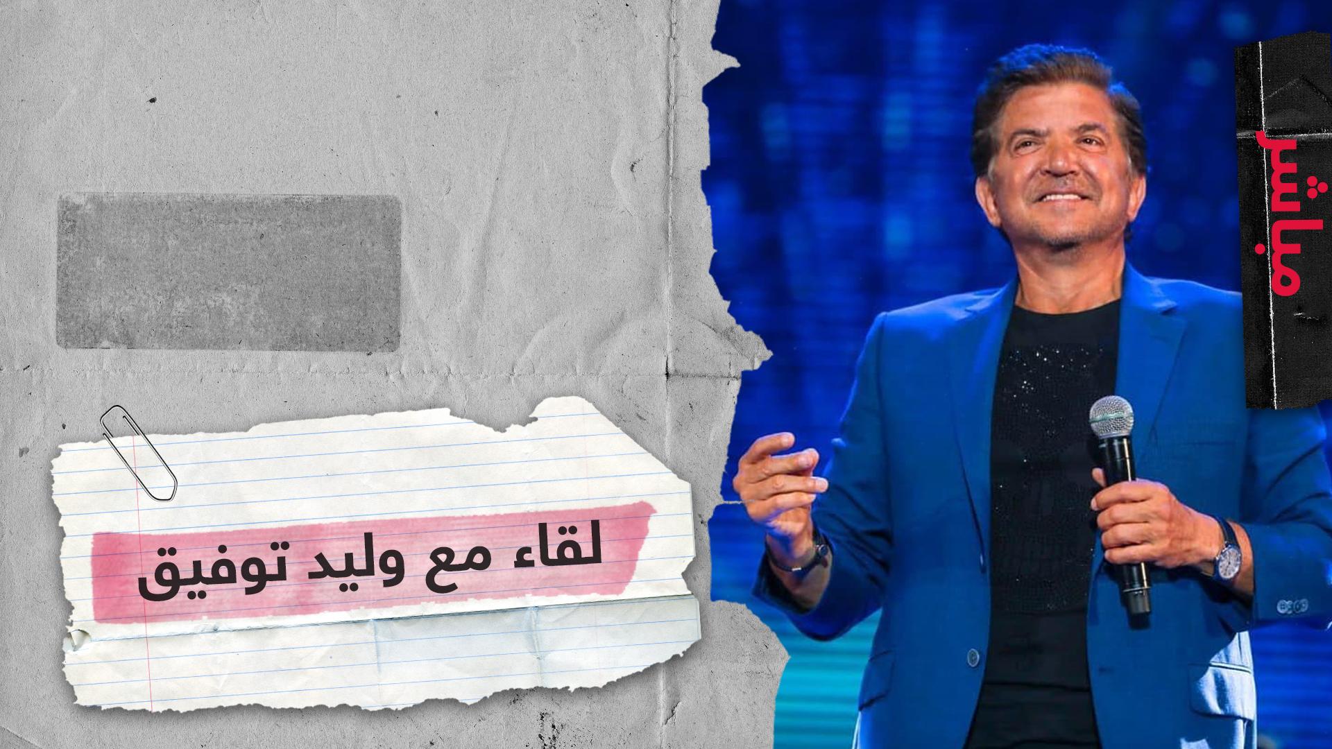 لقاء خاص مع المطرب اللبناني الشهير وليد توفيق
