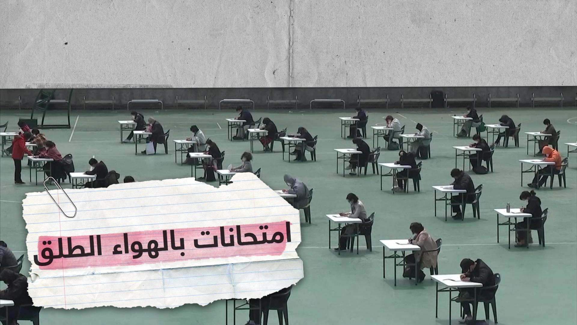 كوريا الجنوبية تجري امتحانات طلابها في ساحات المدارس