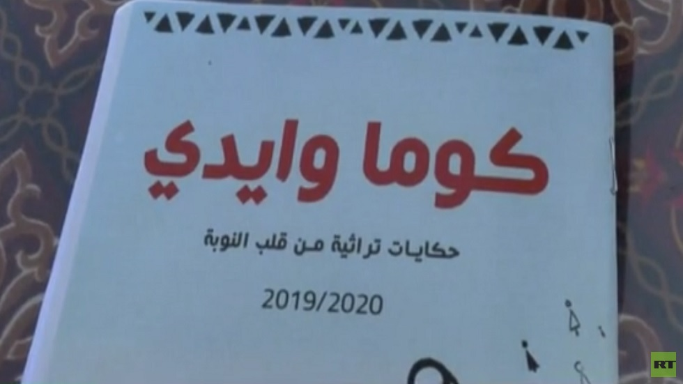 مصريون نوبيون يحيون لغتهم الأم