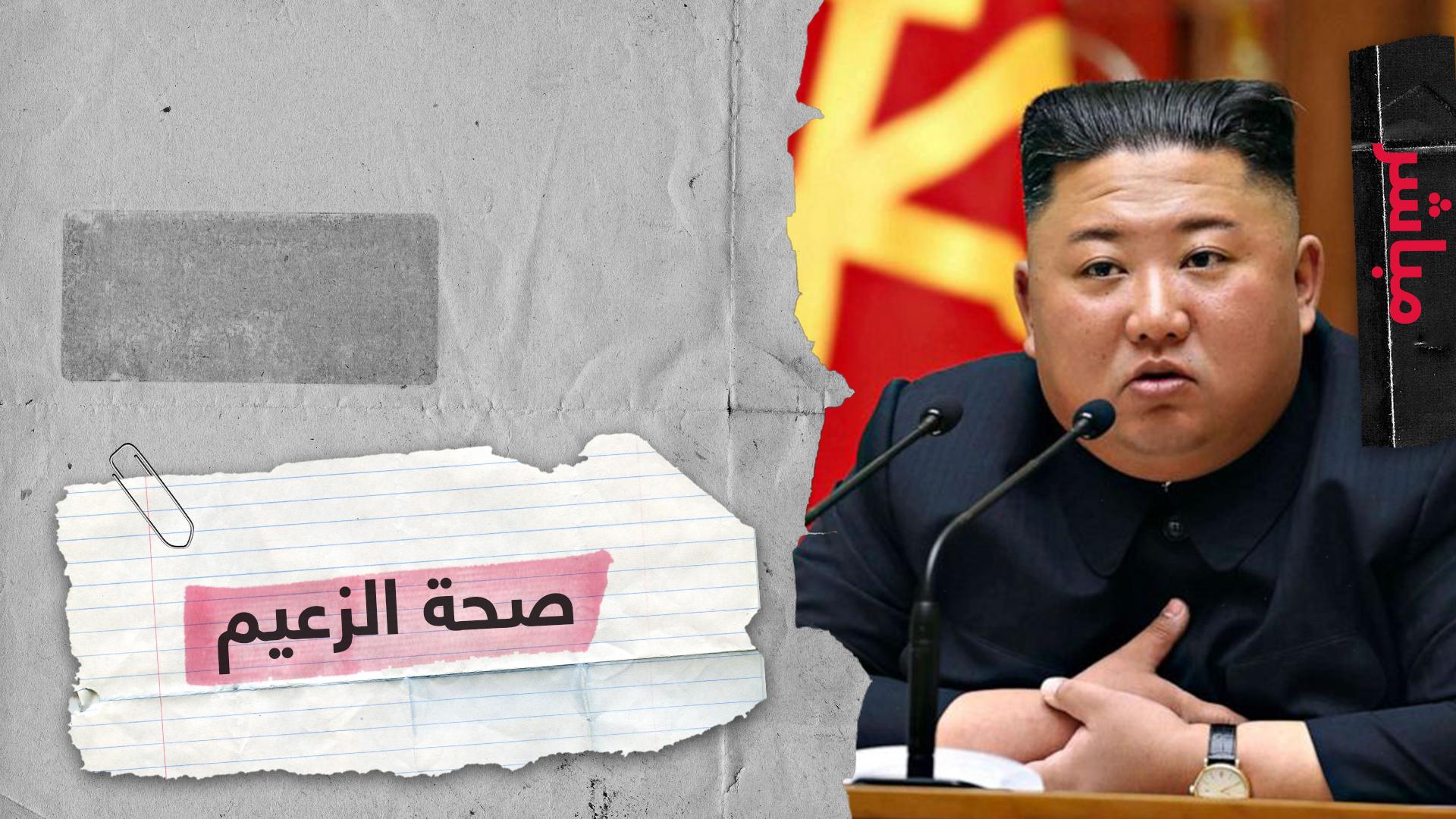 صحة زعيم كوريا الشمالية كيم جونغ أون تشغل بال العالم