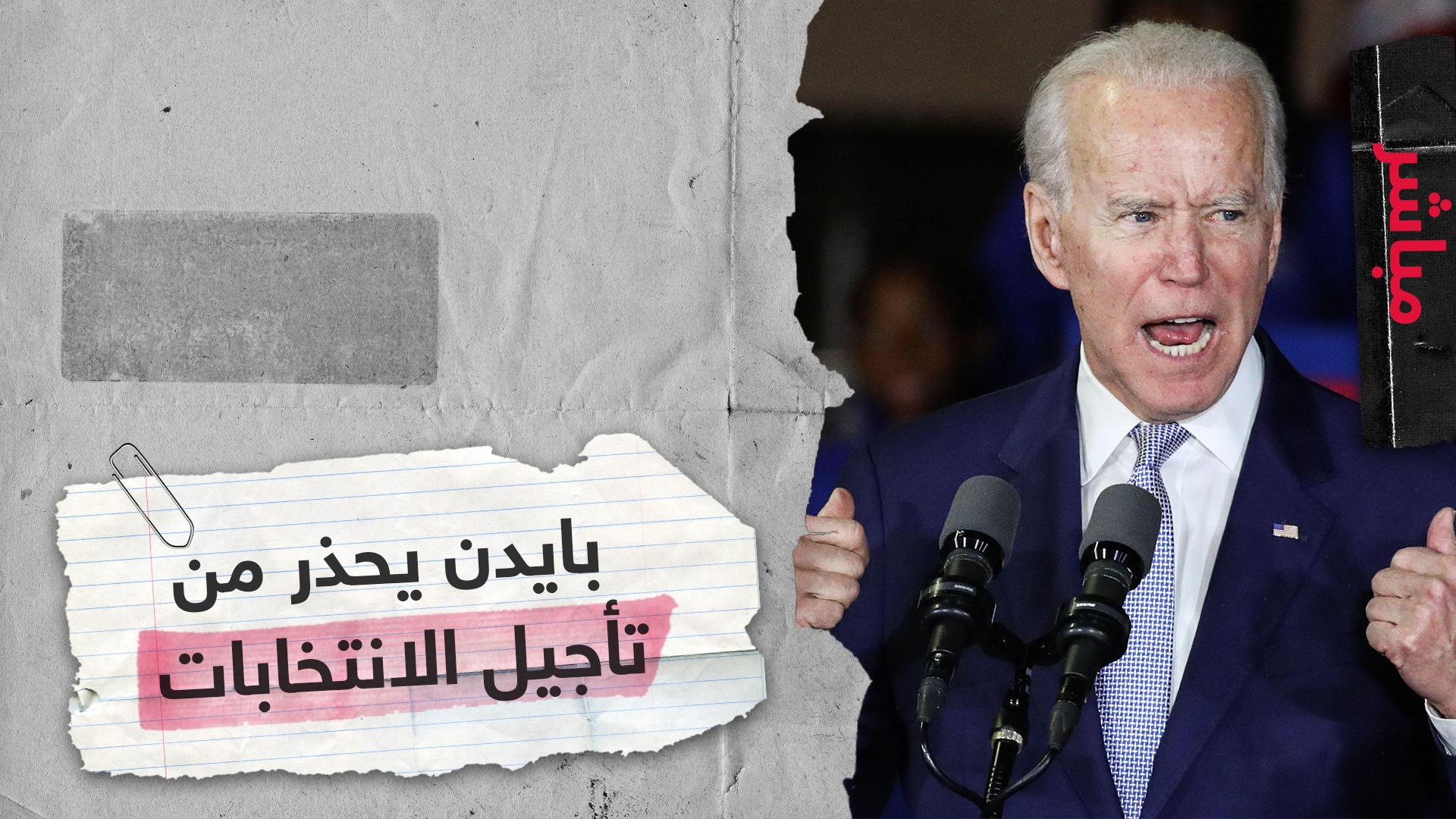 جو بايدن يحذر من محاولة ترامب تأجيل الانتخابات الرئاسية