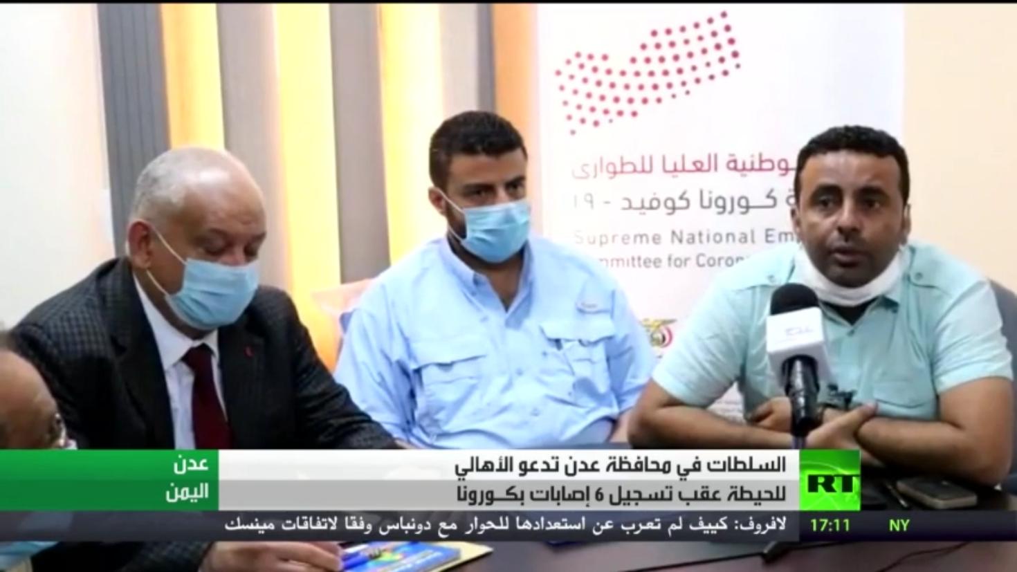 سلطات عدن تدعو الأهالي لالتزام الوقاية