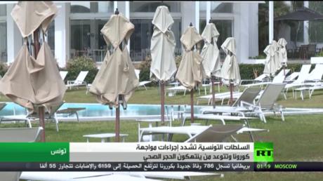 السلطات التونسية تشدد إجراءات مواجهة كورونا وتتوعد من ينتهكون الحجر الصحي
