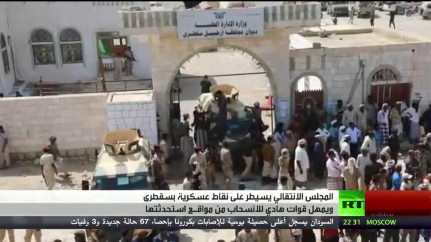 مهلة لقوات هادي للإنسحاب من نقاط بمركز سقطرى