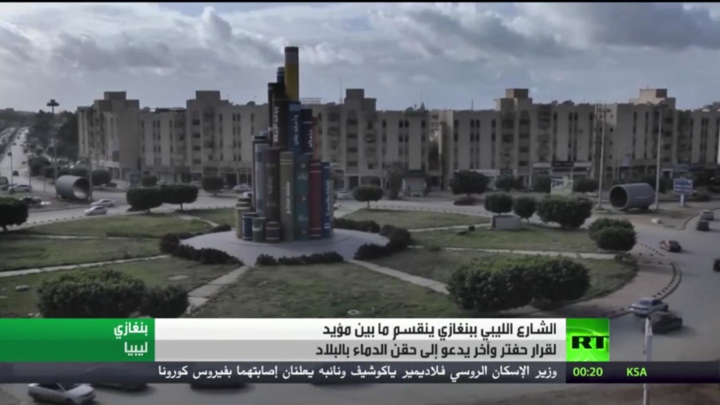 بنغازي..بين دعم لقرار حفتر ودعوة لحقن الدماء