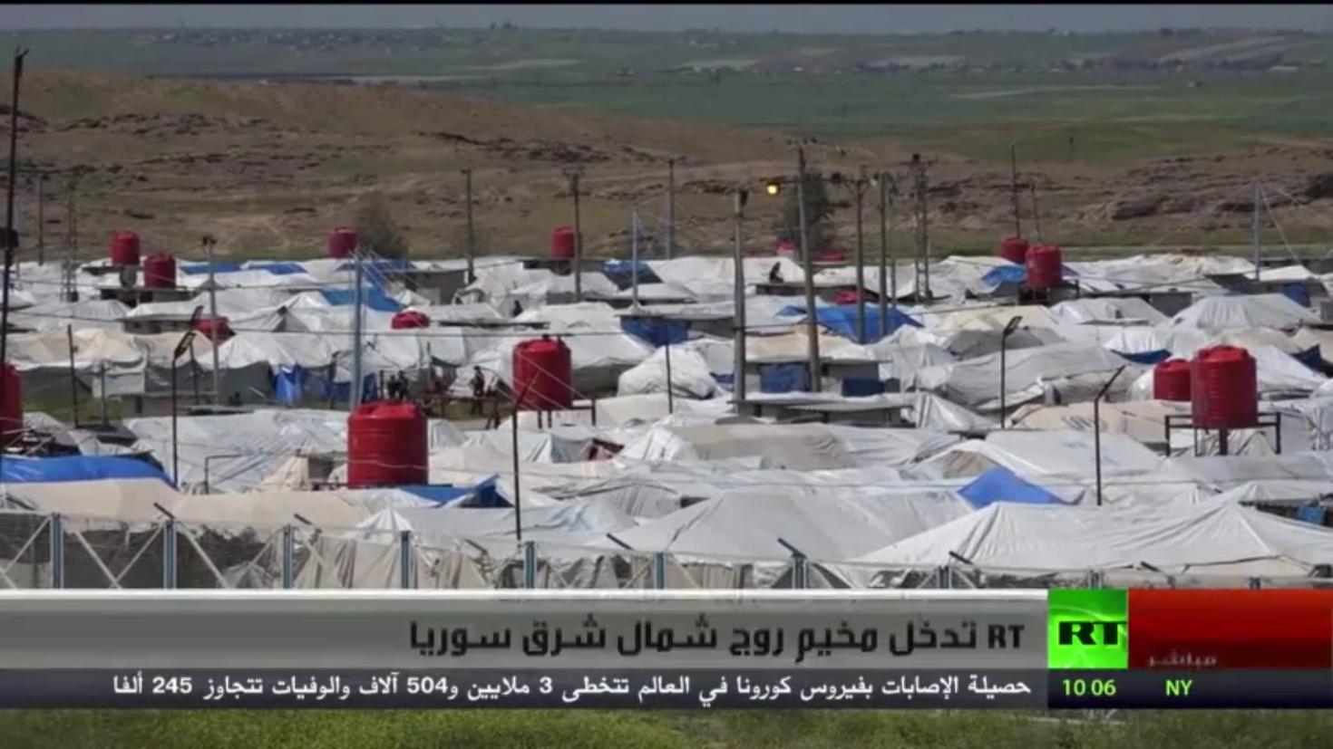 RT تدخل مخيم روج شمال شرق سوريا