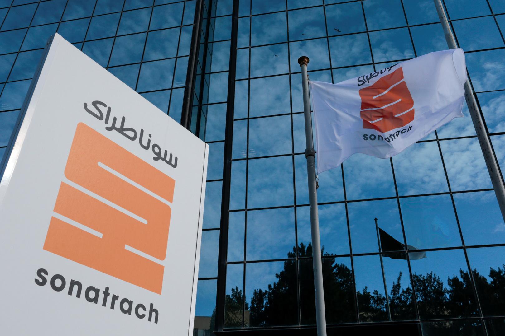 مقر شركة الطاقة الوطنية الجزائرية