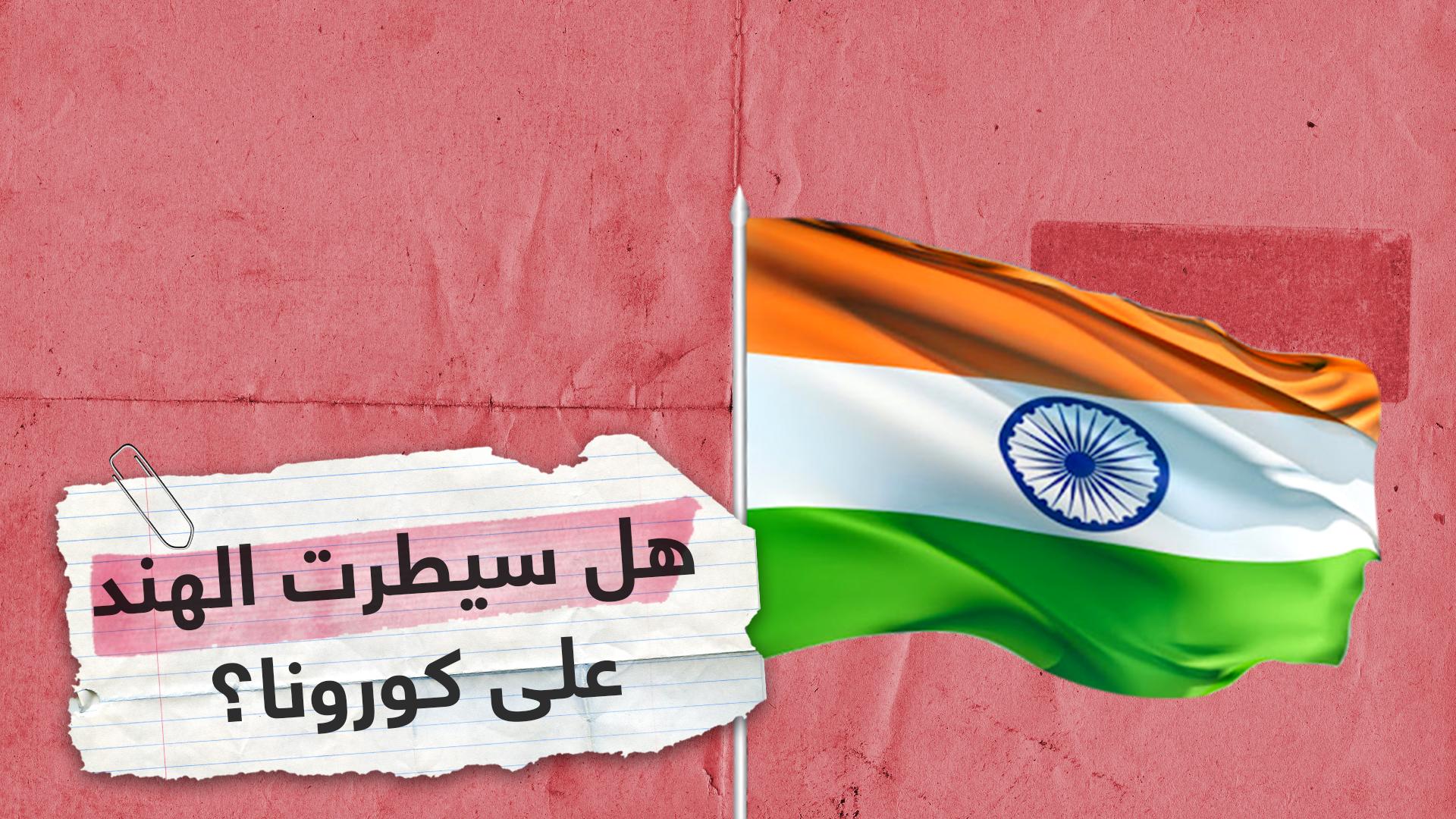 هل سيطرت الهند على كورونا؟