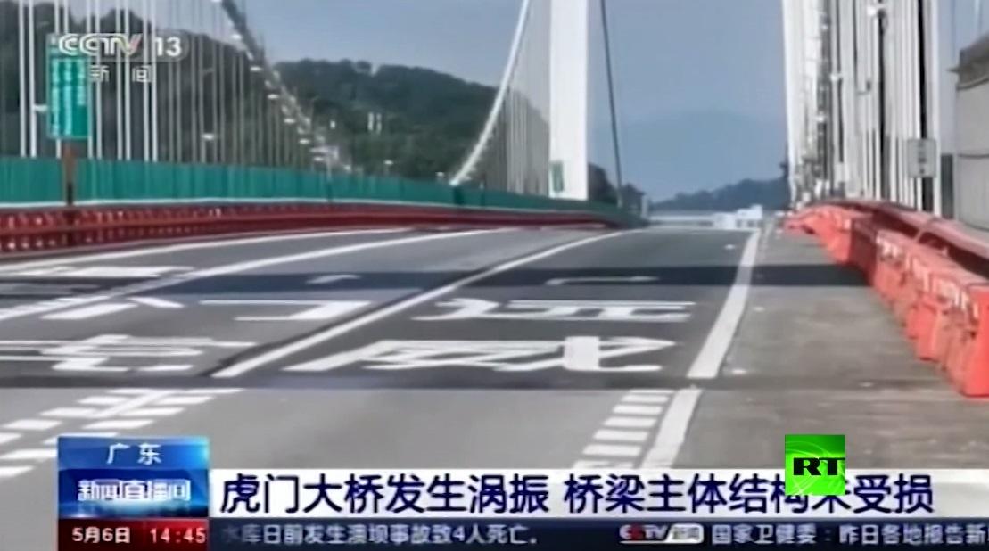 إغلاق جسر راقص في الصين