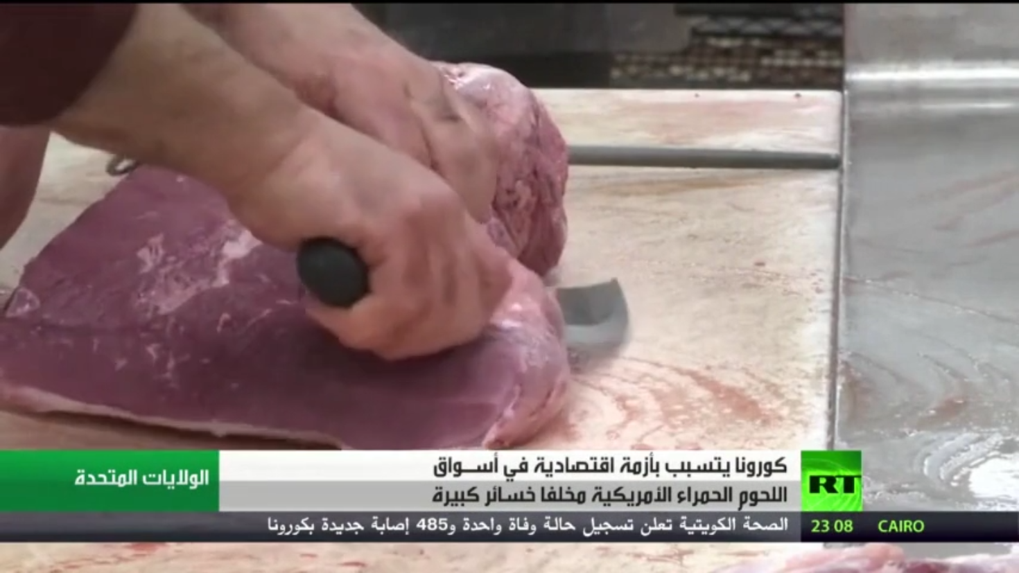 كورونا يعطل مصانع اللحوم في الولايات المتحدة