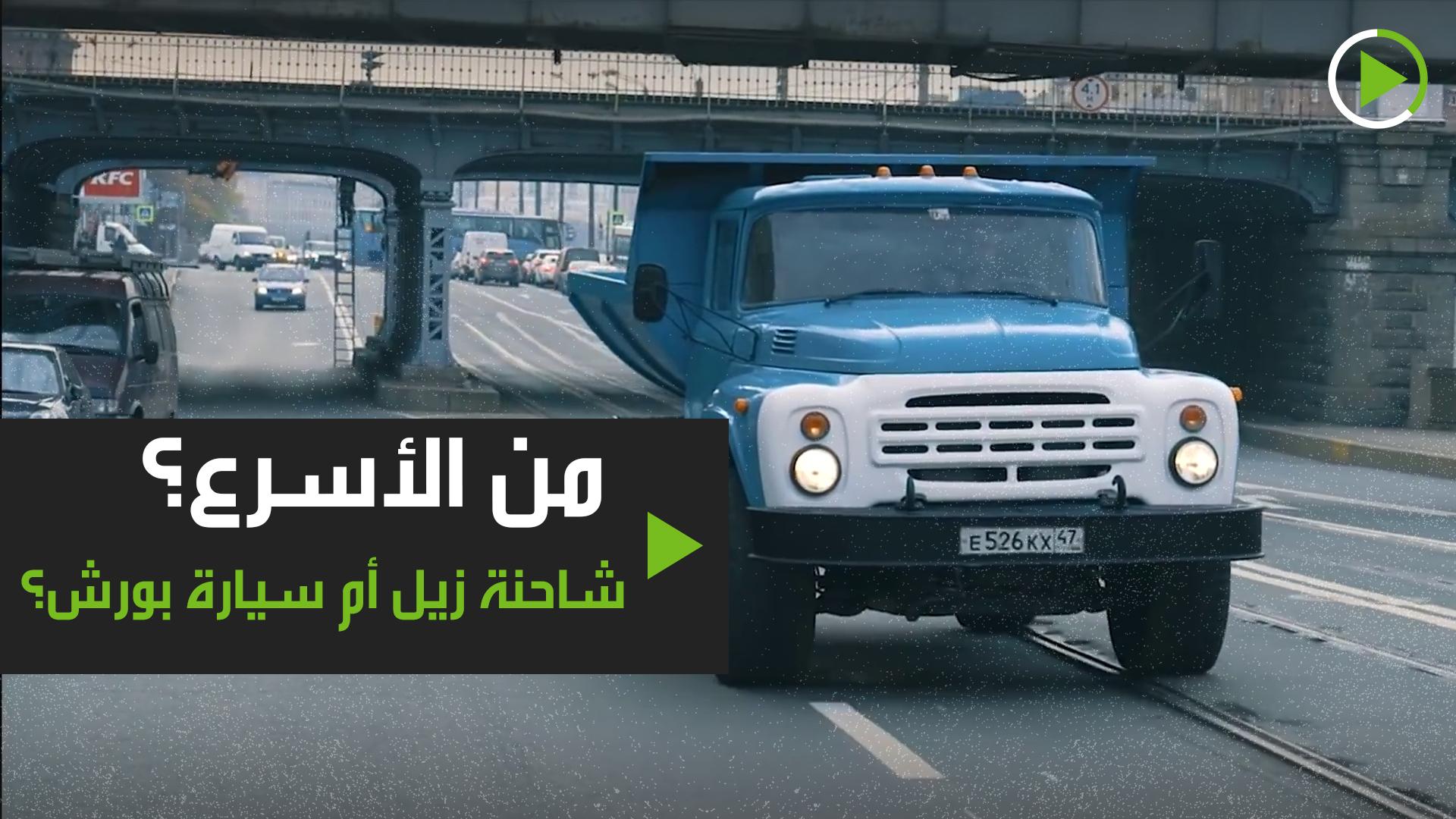 من الأسرع؟ شاحنة زيل أم سيارة بورش؟