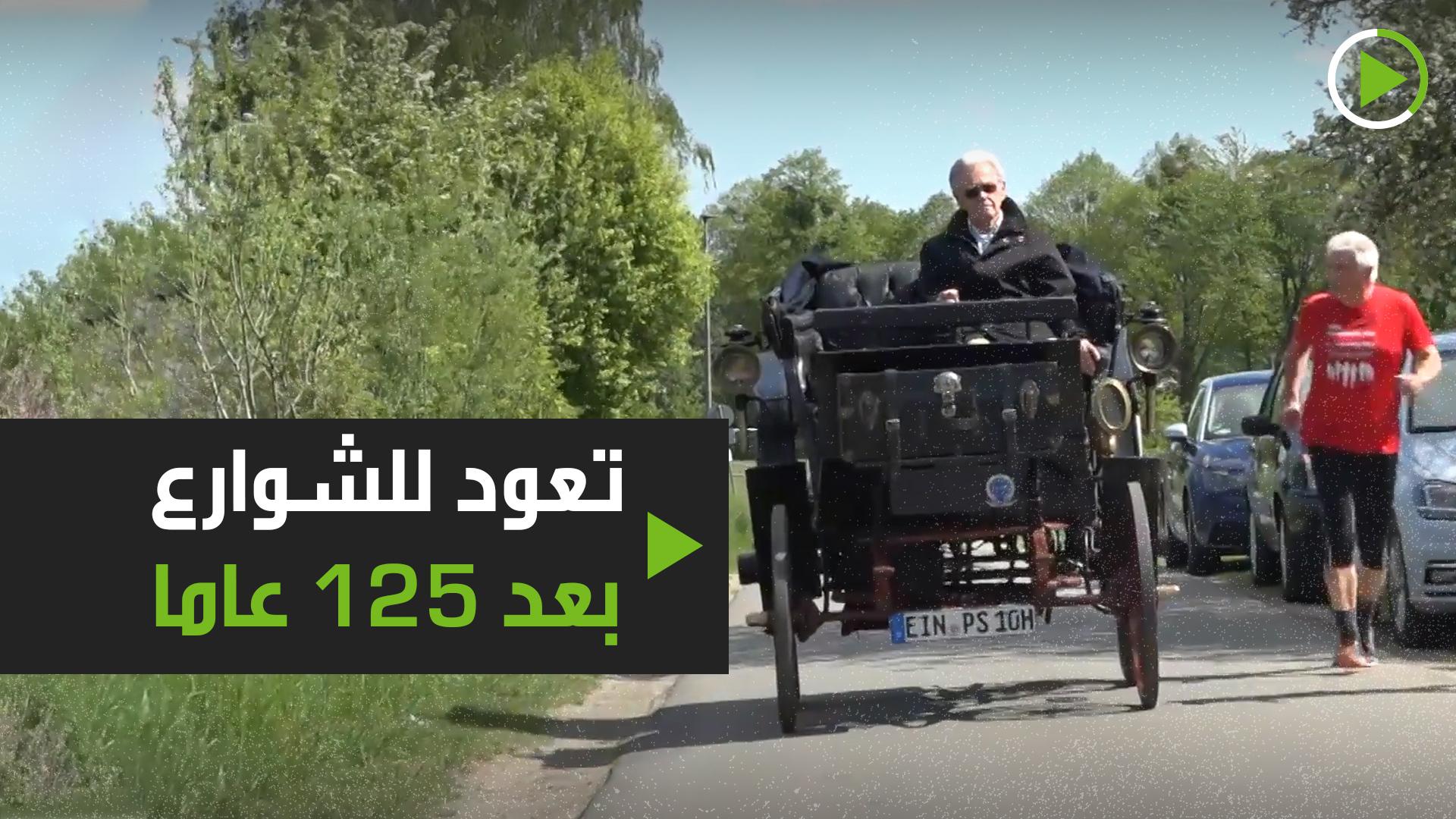 سيارة بنز تعود للشوارع بعد 125 عاما