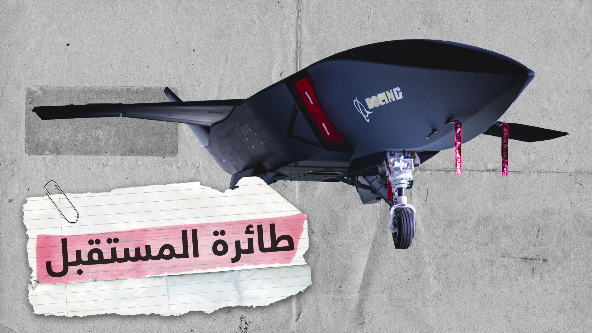 طائرة المستقبل.. بوينغ تستعرض مقاتلة تعمل بالذكاء الصناعي