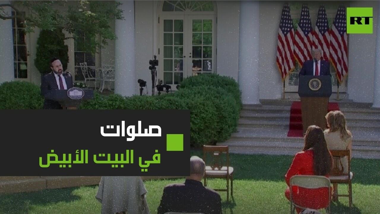 بالفيديو.. صلوات تعلو في البيت الأبيض