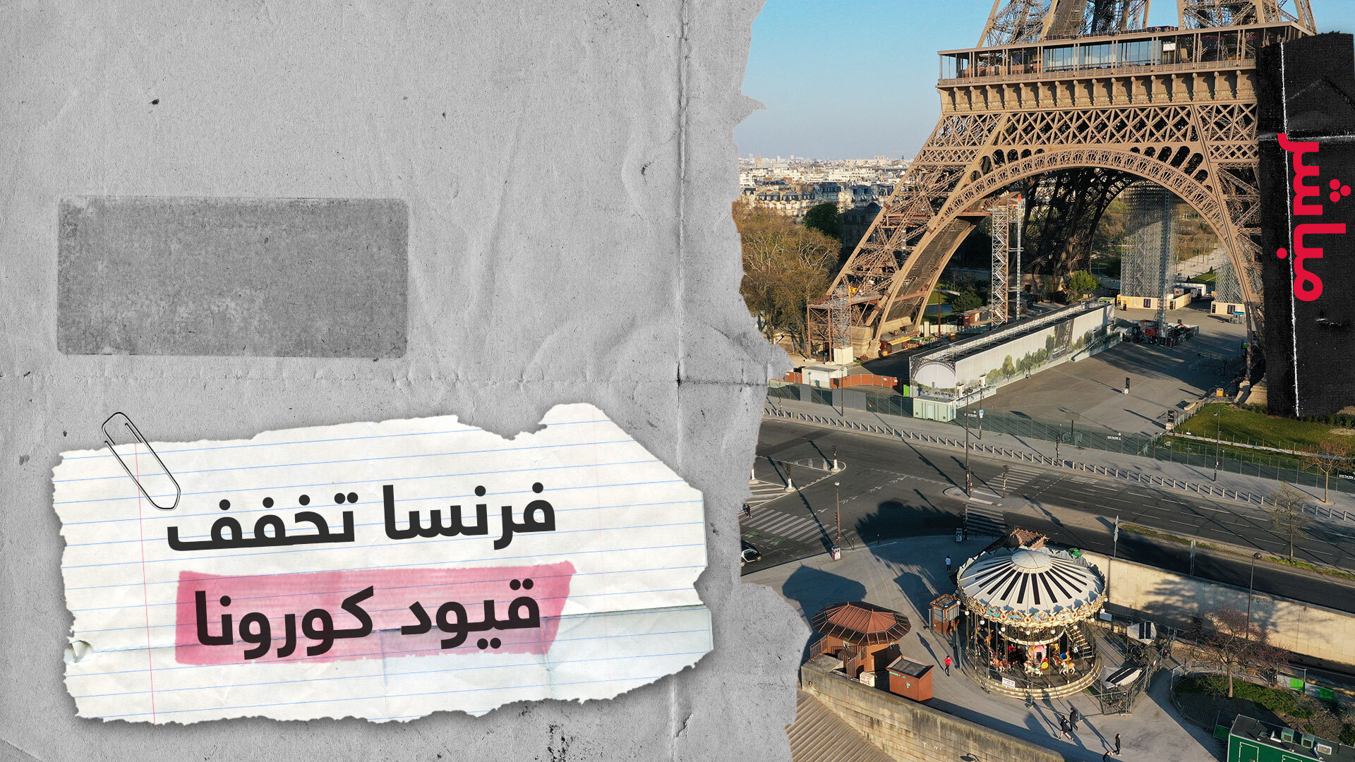 تخفيف القيود بفرنسا واستنكار مسلمين لقرار فتح دور العبادة