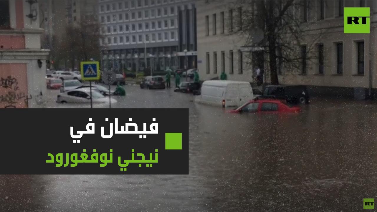 بالفيديو.. الفيضانات تجتاح مدينة روسية