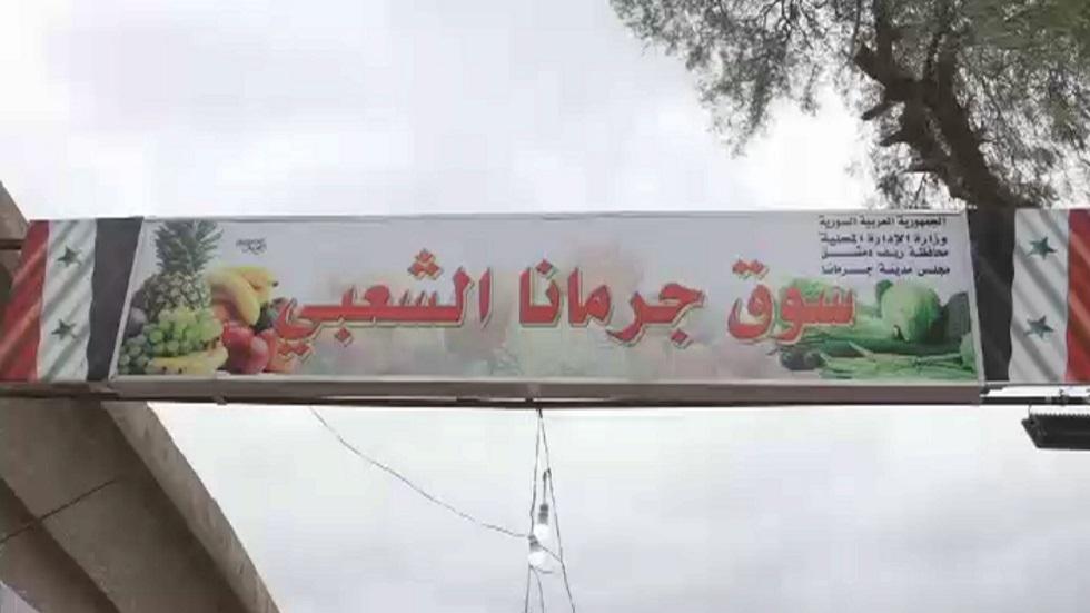 أسواق شعبية لحل أزمة غلاء الأسعار في سوريا -