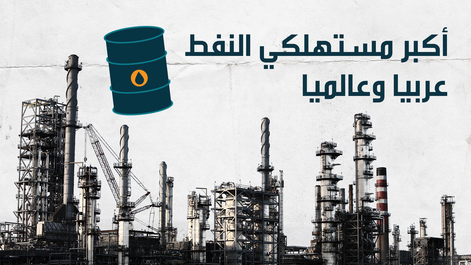 أكبر مستهلكي النفط عربيا وعالميا