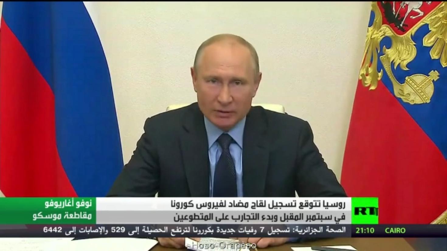 بوتين يبحث تطوير لقاحات مضادة لكورونا