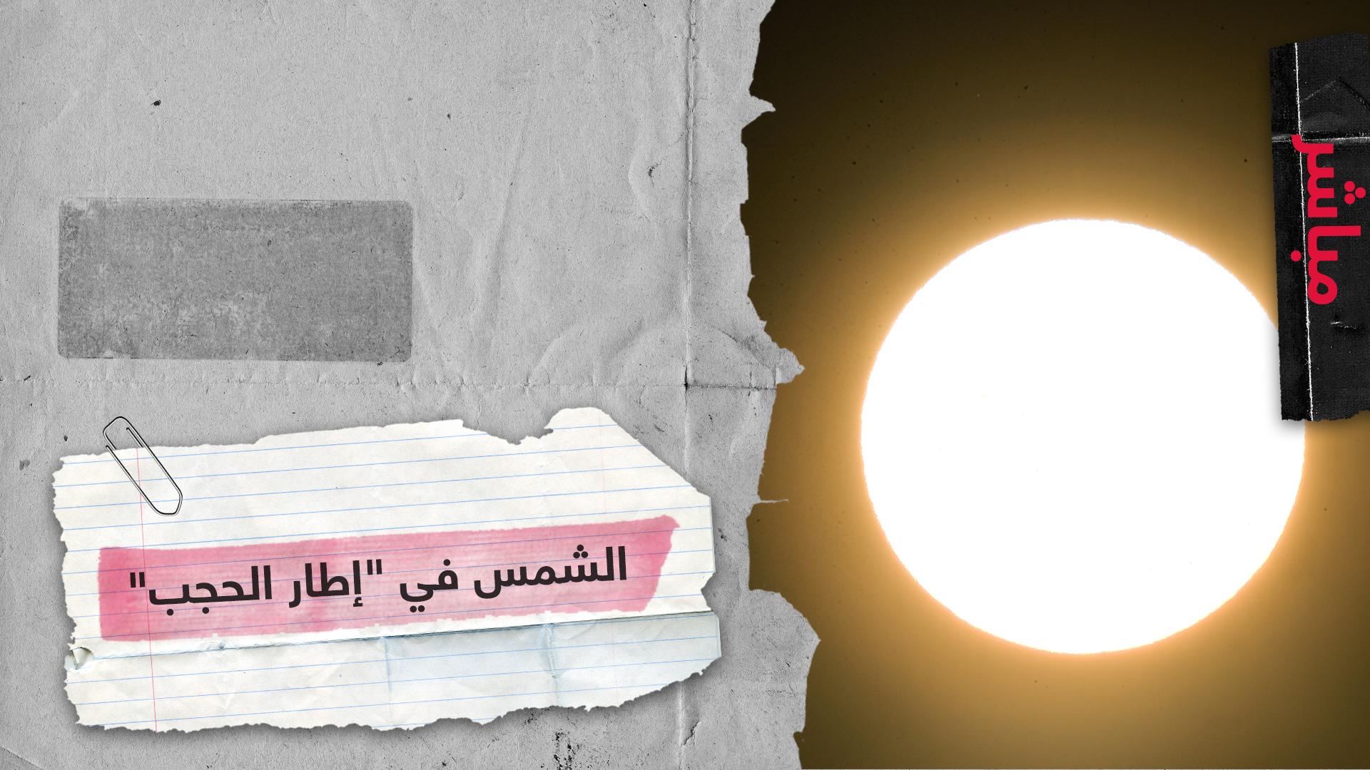 """علماء يخشون دخول الشمس في """"سبات كارثي"""" يهدد الحياة على الأرض"""