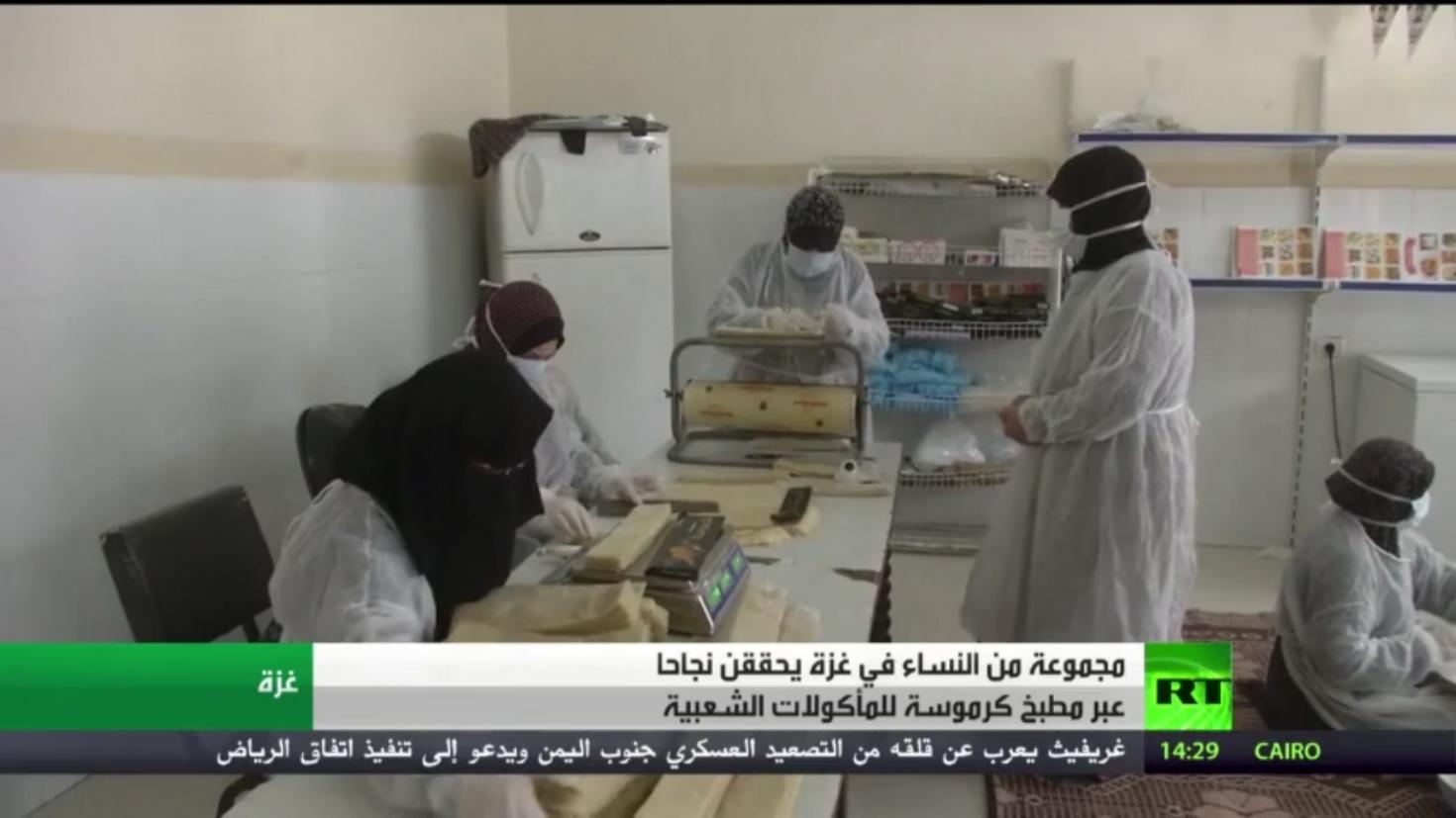 مطبخ كرموسة قصة نجاح نساء من غزة