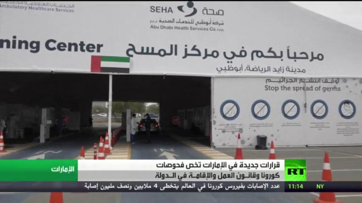 الإمارات.. قرارات جديدة في ظل جائحة كورونا