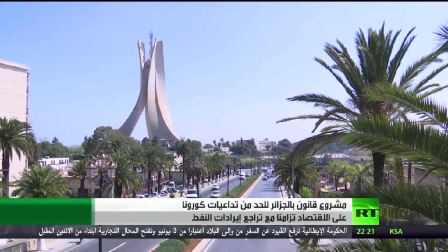 مشروع قانون بالجزائر للحد من تداعيات كورونا