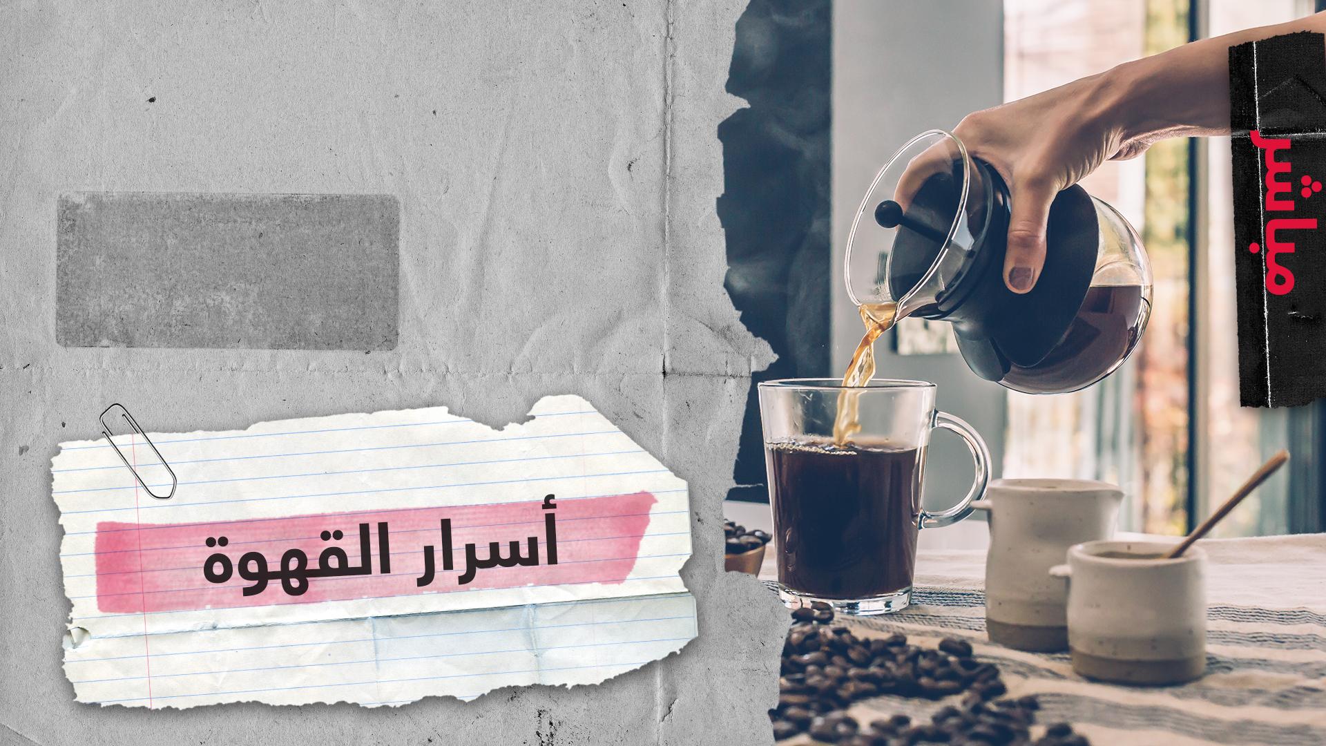 دراسة: فوائد صحية مدهشة لشرب القهوة يوميا خاصة للنساء