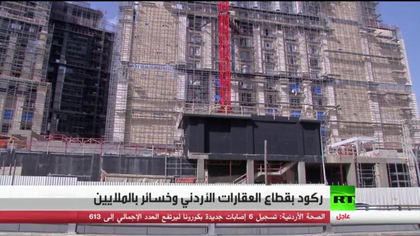ركود بقطاع العقارات الأردني وخسائر بالملايين