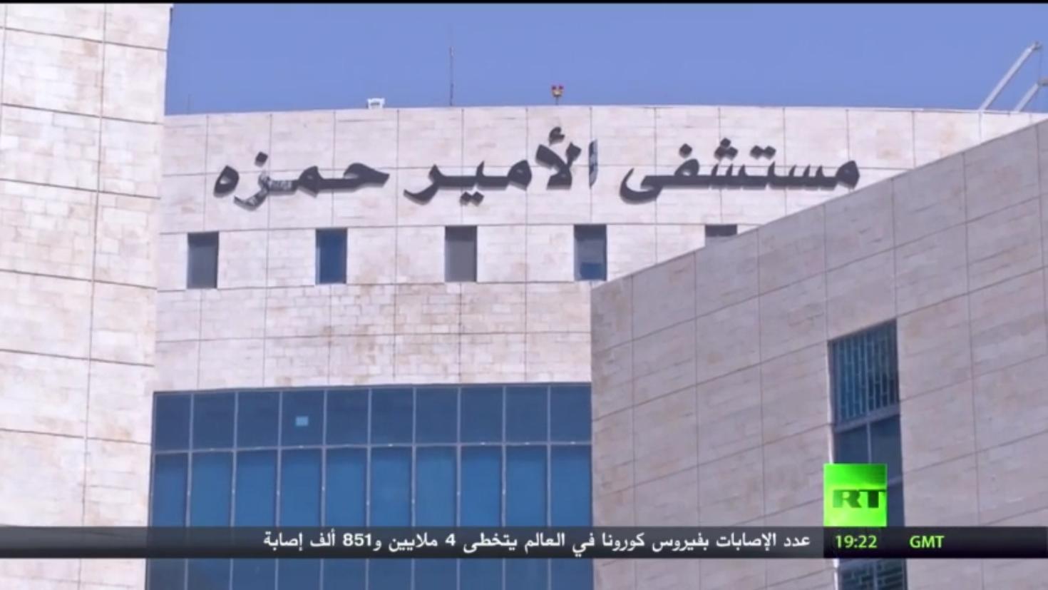 كاميرا RT  تدخل مستشفى الأمير حمزة بعمّان