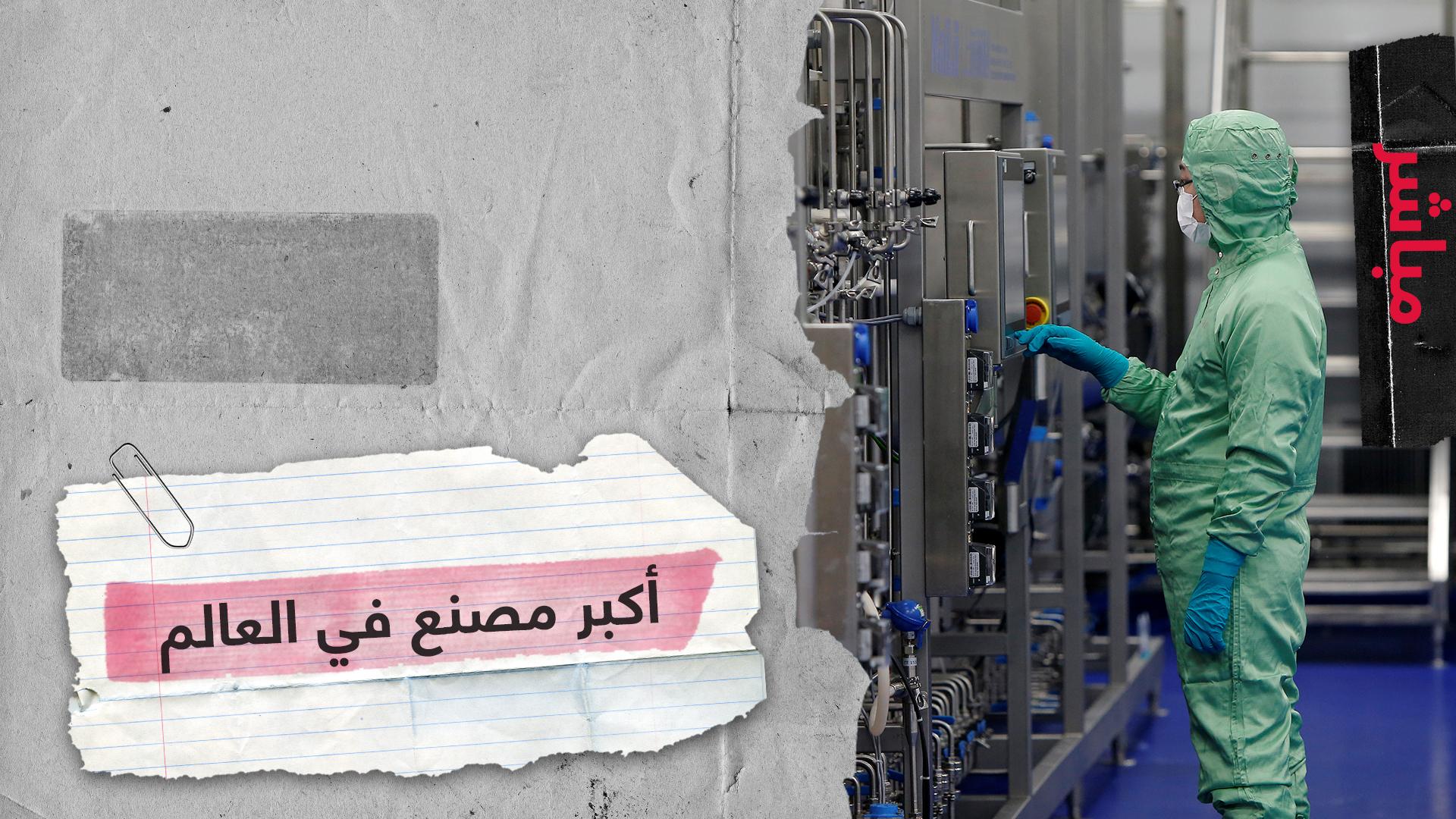 شركة صينية تبني أكبر مصنع بالعالم لإنتاج 100 مليون لقاح لكورونا سنويا