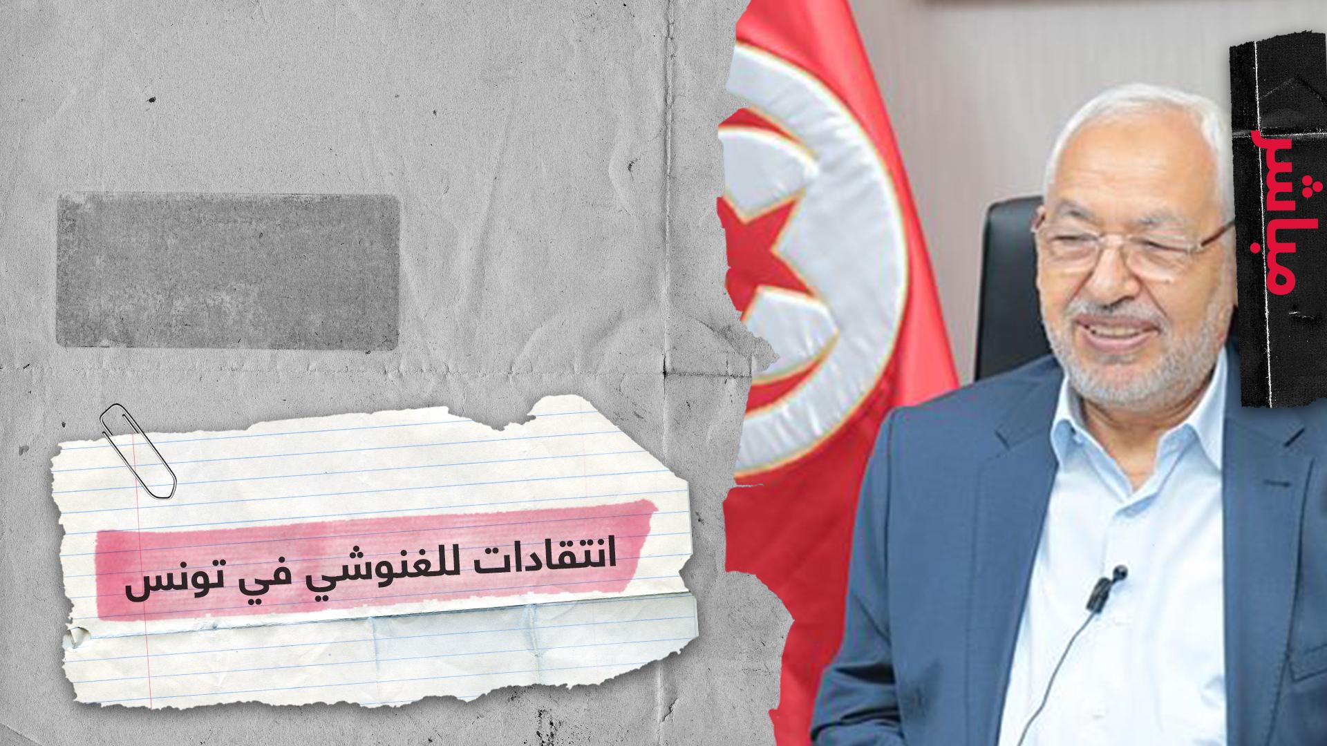 بيان من أحزاب في تونس يطالب الغنوشي بعدم توريط البلاد في ليبيا