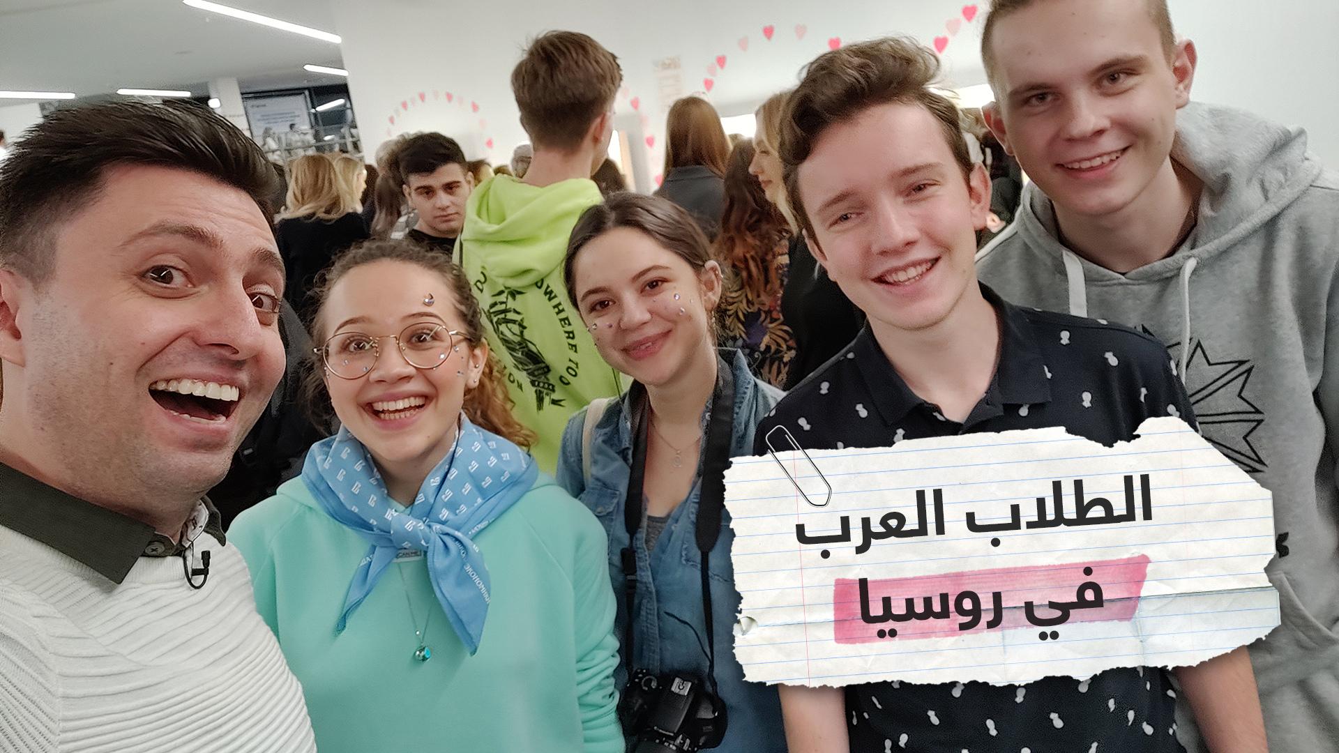 حياة الطلاب العرب في روسيا