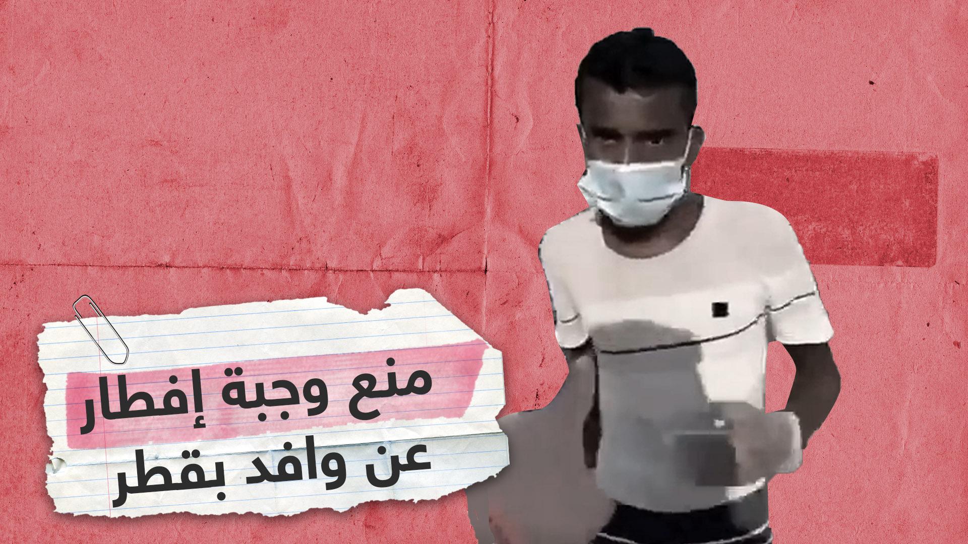 منع وافد في قطر من وجبة الإفطار يثير جدلا