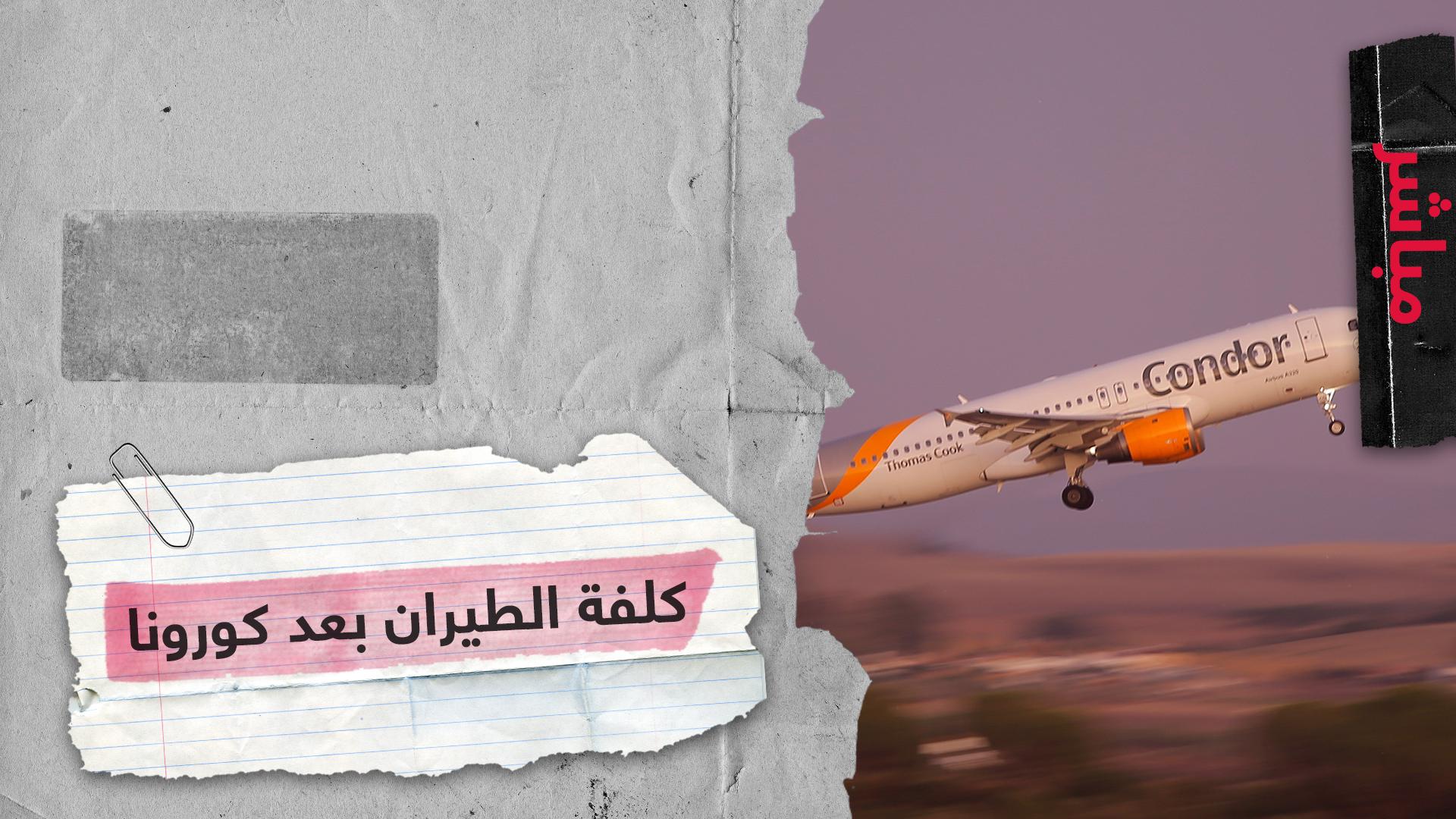 شركات طيران ستستأنف رحلاتها.. كيف ستكون كلفة السفر بعد أزمة كورونا؟