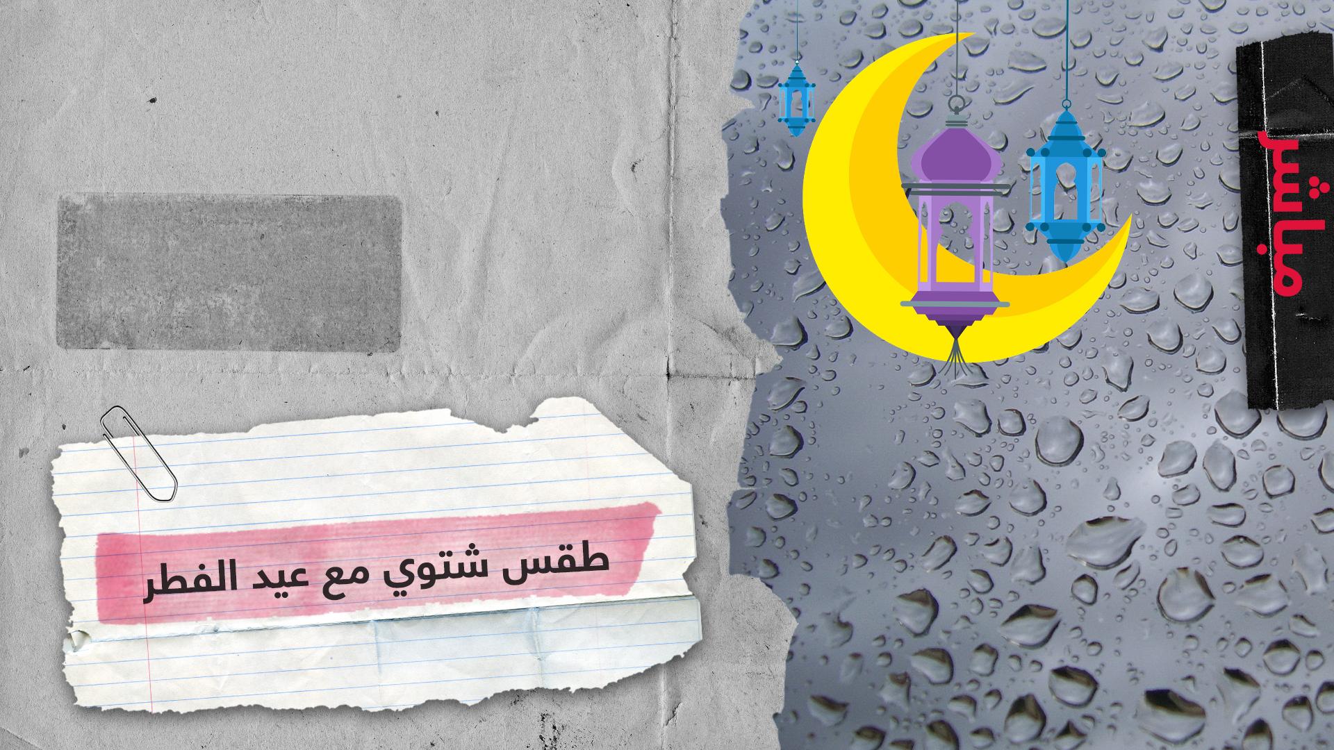 جو شتوي في الأردن في أول يوم بعيد الفطر فهل سيشمل دولا أخرى؟