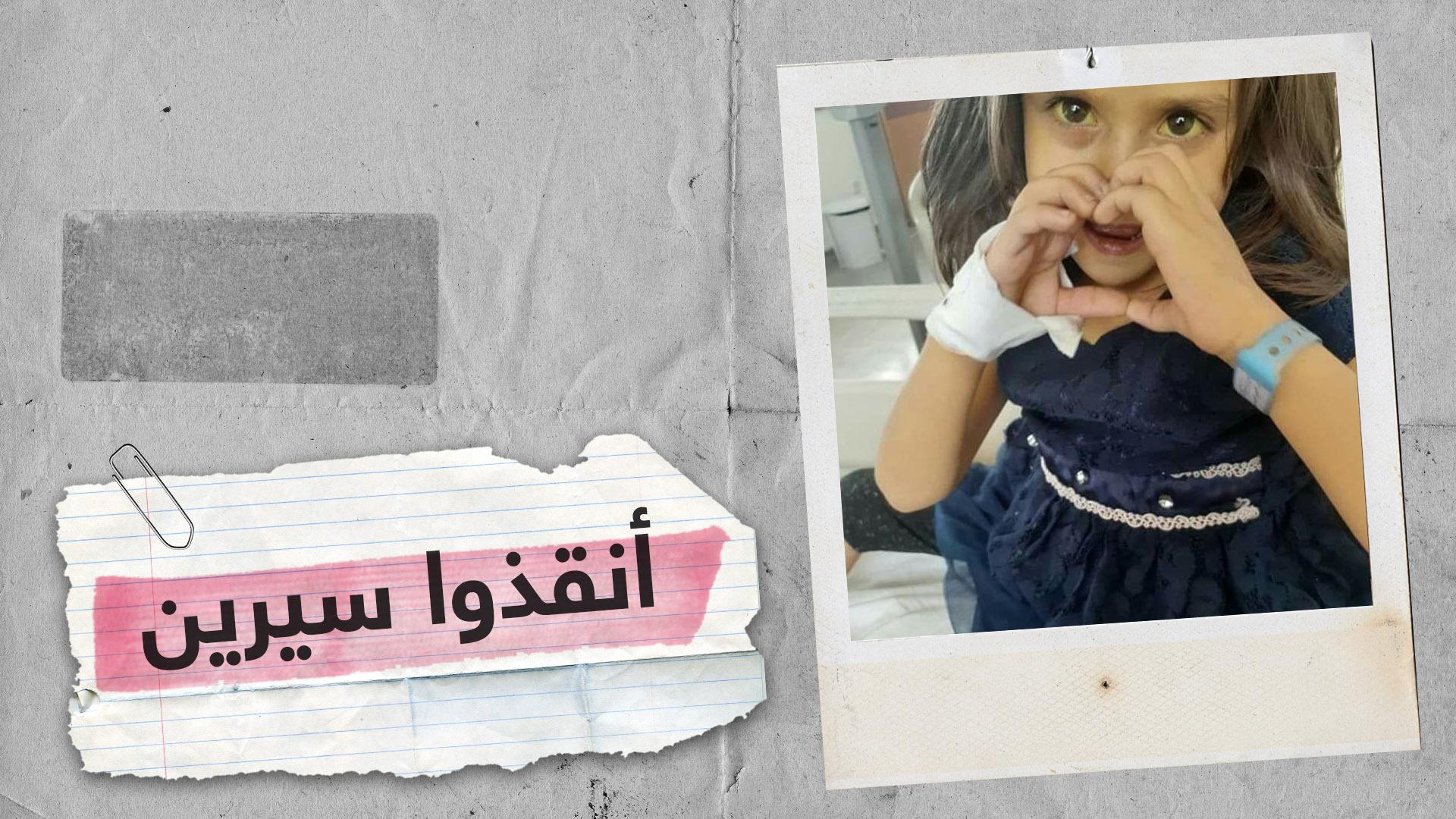 أنقذوا سيرين.. تعاطف كبير مع طفلة أردنية مريضة
