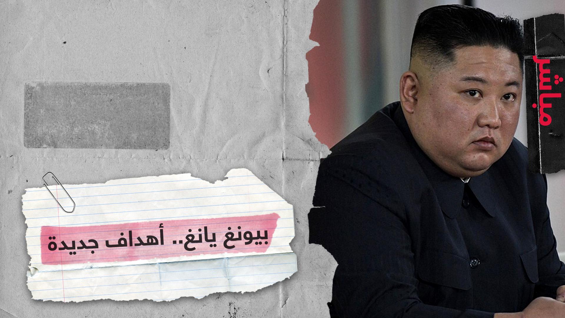 """زعيم كوريا الشمالية يترأس اجتماع لمناقشة """"السياسات الجديدة لتعزيز الردع النووي للبلاد"""""""