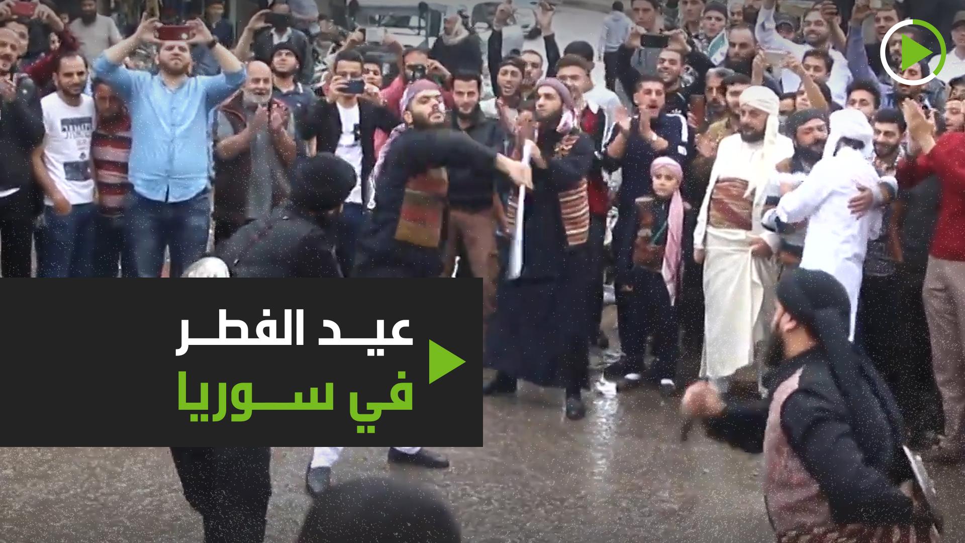 احتفالات عيد الفطر في إدلب