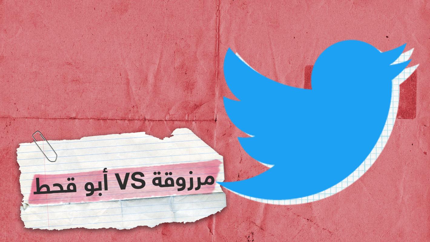 """صورتان من مرزوقة وأبو قحط تشعلان """"معركة"""" على تويتر"""