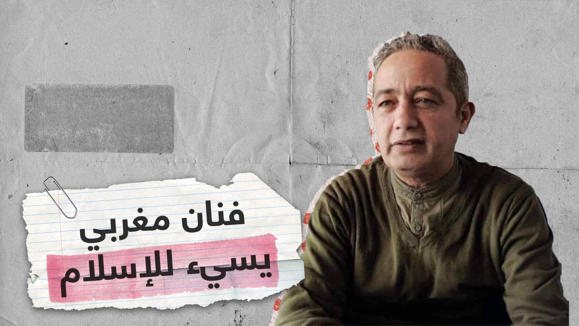"""فنان مغربي يثير جدلا على مواقع التواصل بعد نشره فيديو """"يسيء للإسلام"""""""