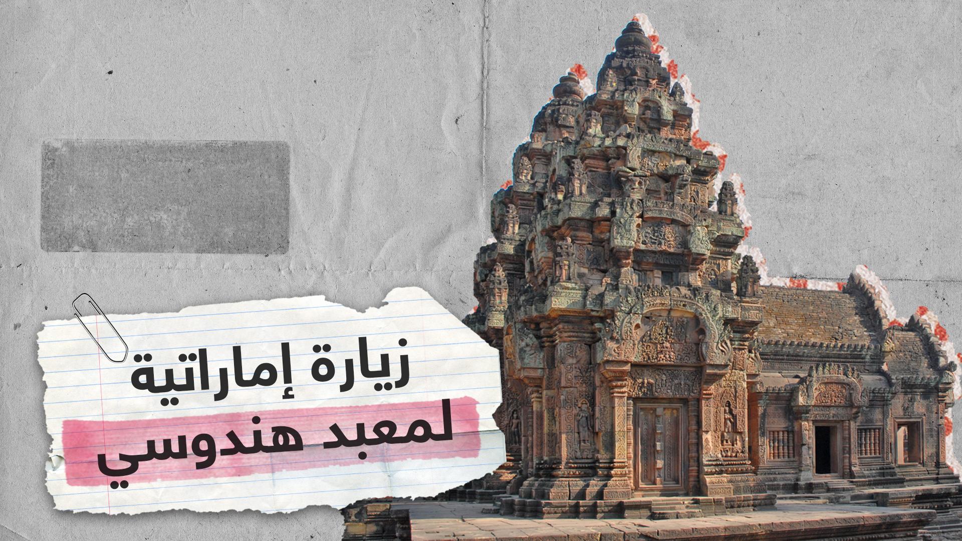 شيخة إمارتية في زيارة لمعبد هندوسي