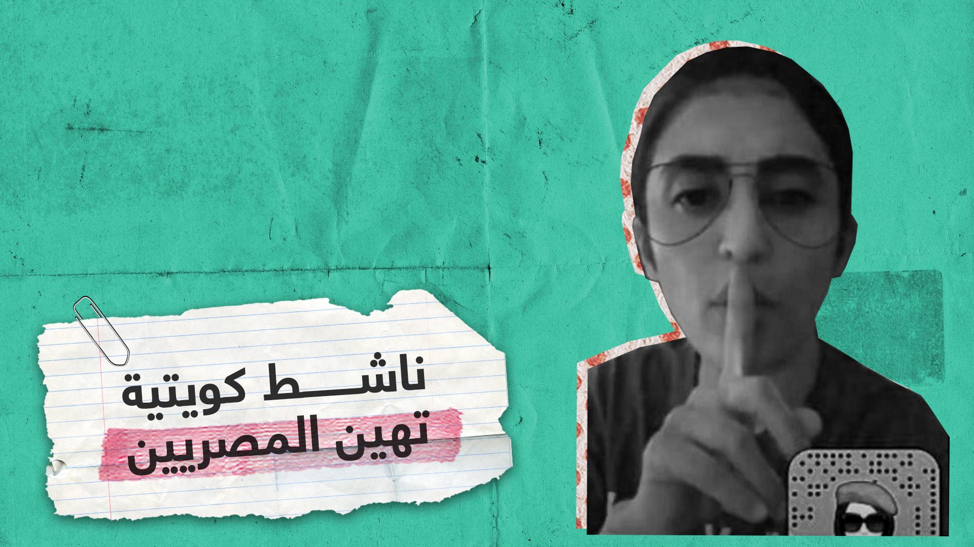 الناشطة الكويتية ريم الشمري تثير جدلا بفيديو تهاجم فيه المصريين العاملين في الكويت