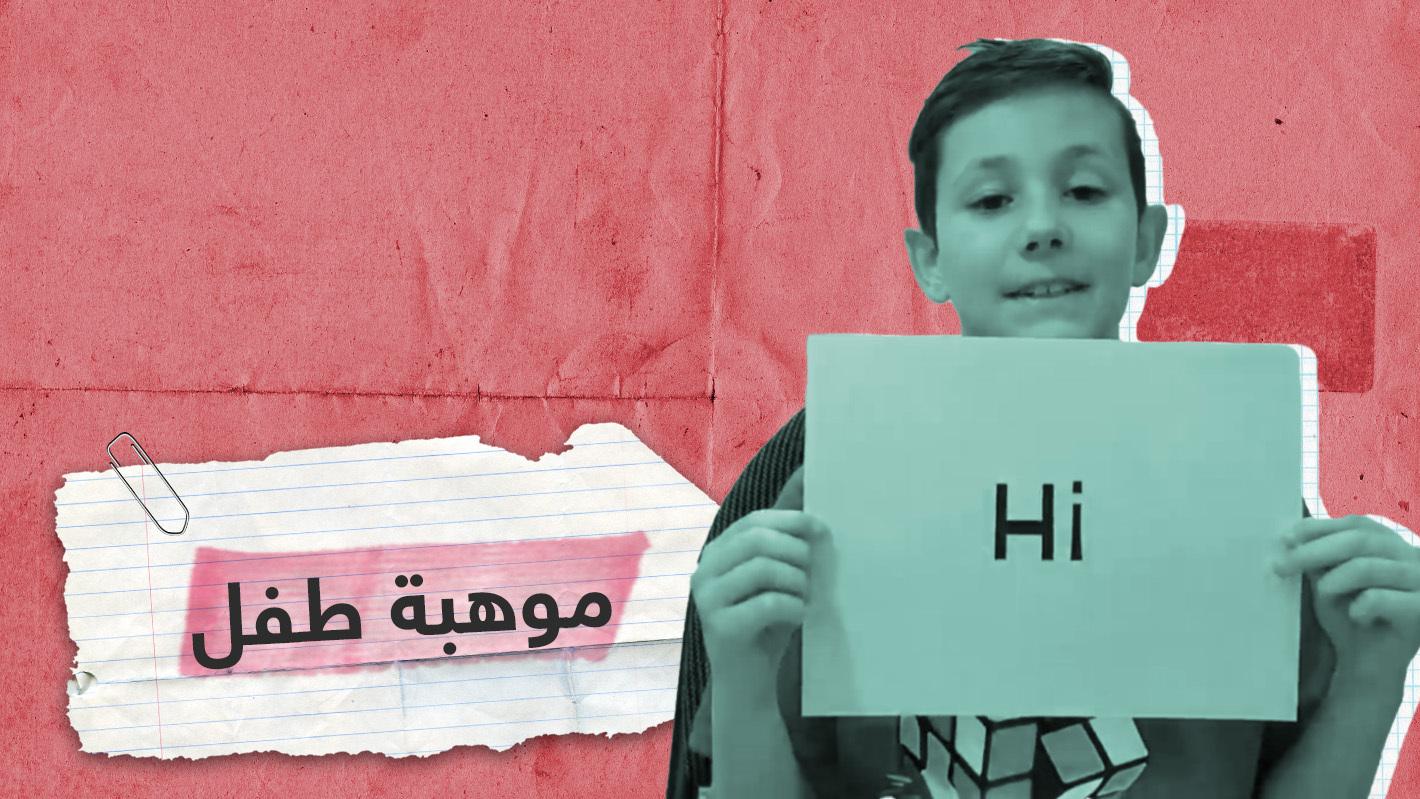 طفل مصاب بعسر القراءة يبدع في فن الفسيفساء